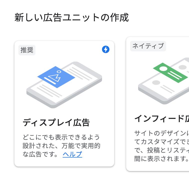AdSense ディスプレイ広告