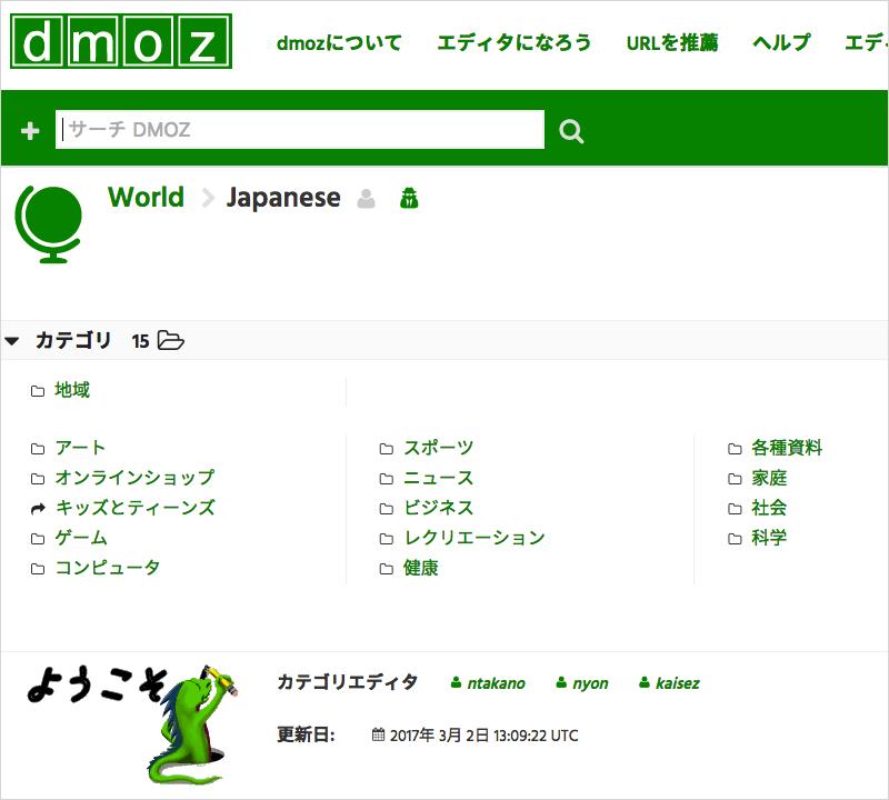 DMOZ 日本語