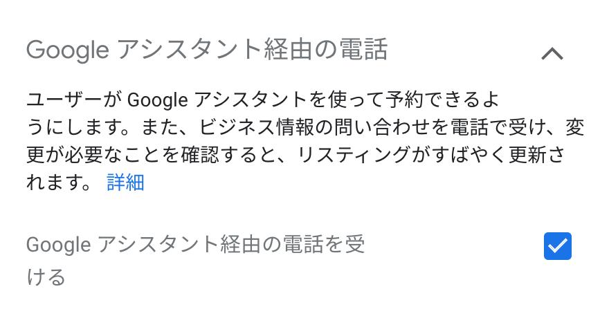 Google アシスタント経由の電話