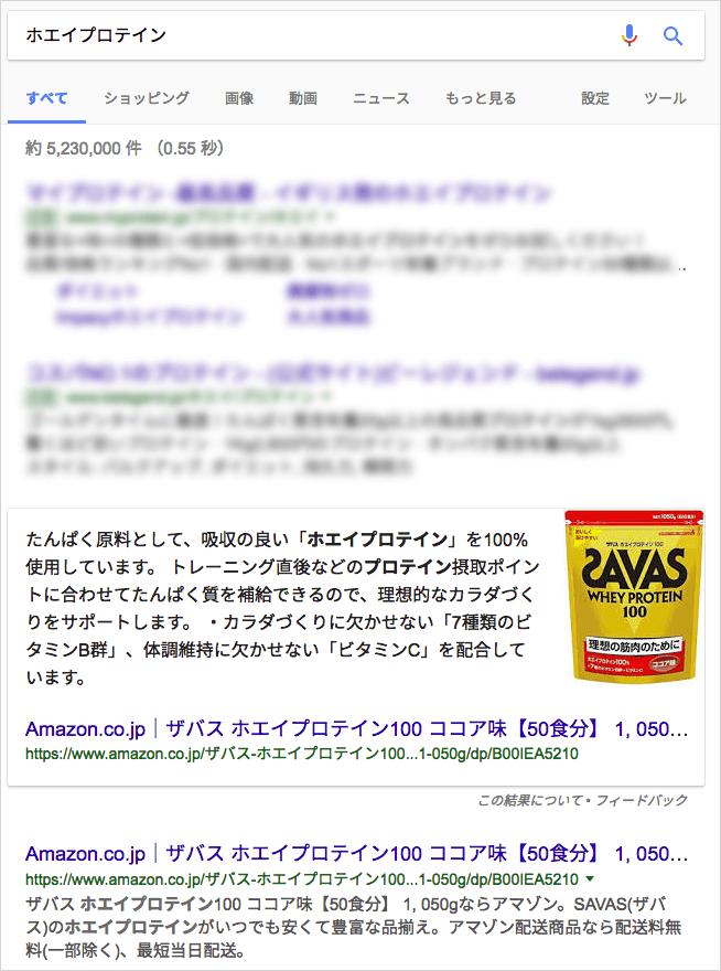 Amazon Japanからの強調スニペット
