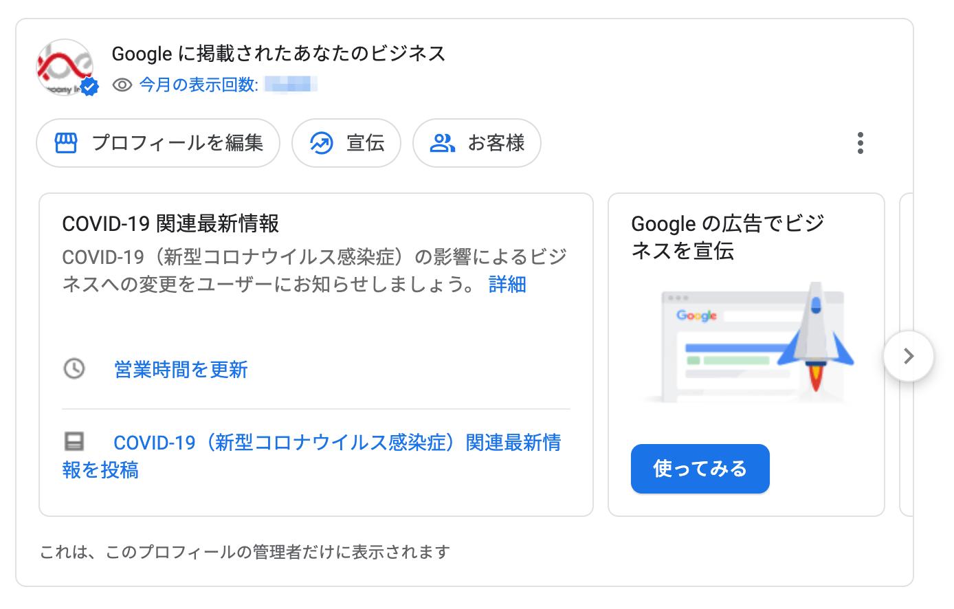 検索結果から GMB 操作