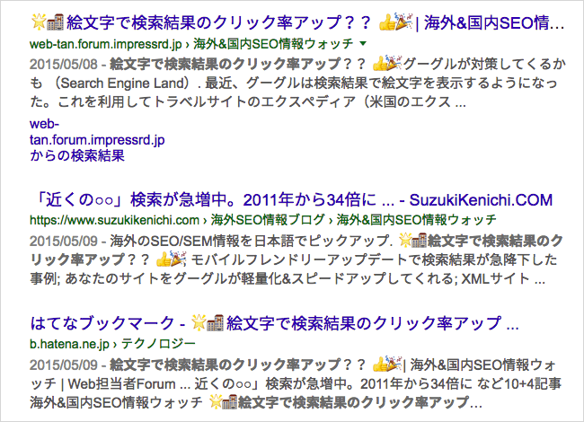 検索結果の絵文字