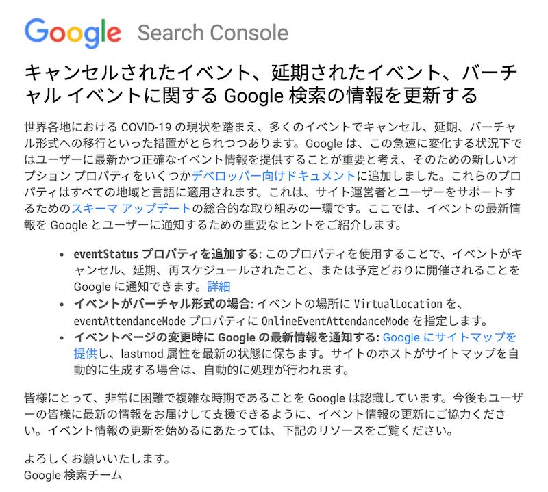 キャンセルされたイベント、延期されたイベント、バーチャル イベントに関する Google 検索の情報を更新する