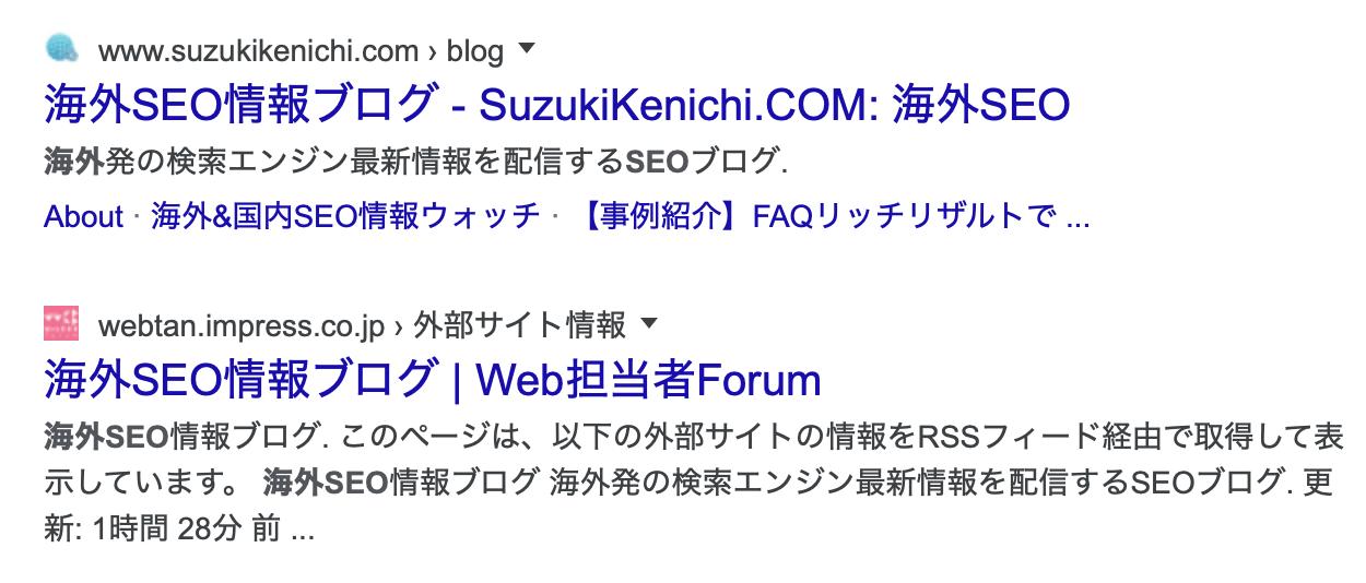 ファビコン表示の PC 検索結果