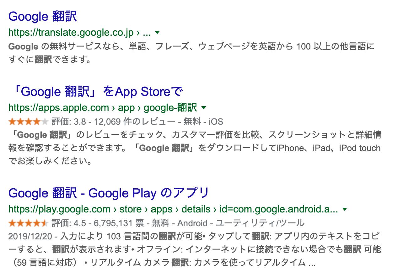従来の PC 検索結果