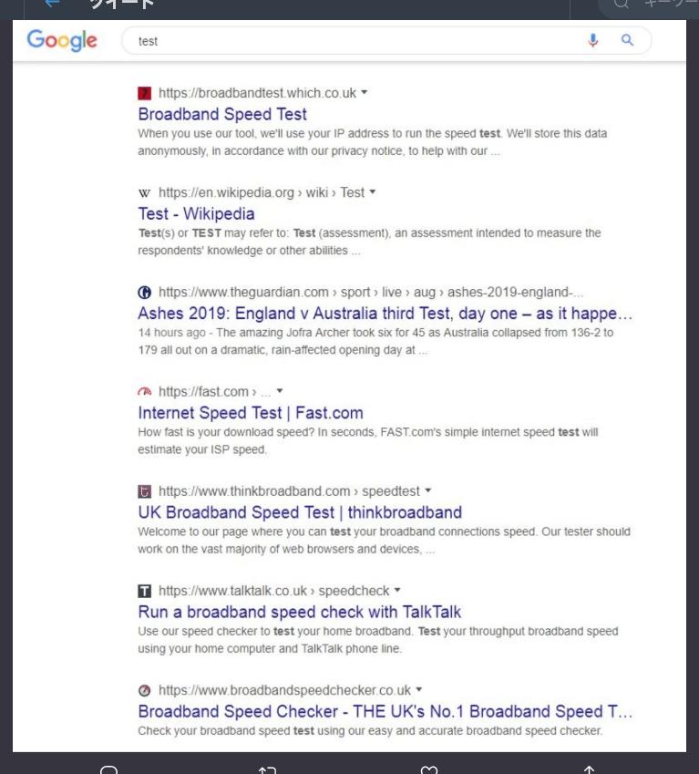 ファビコン付きのデスクトップ検索結果