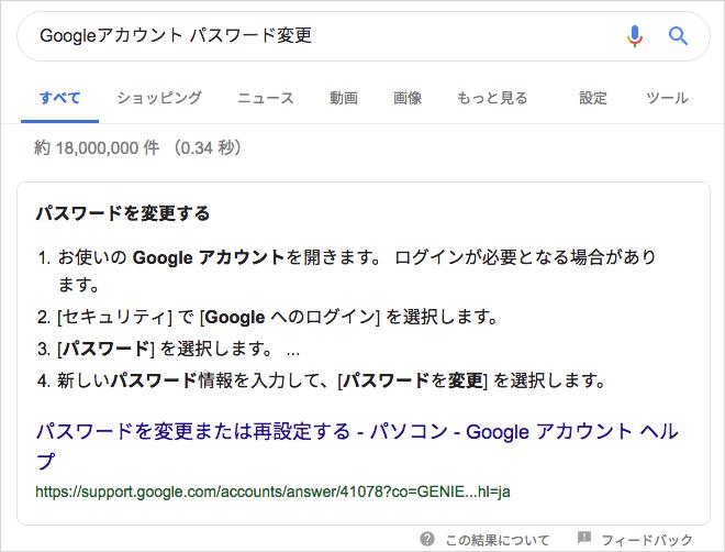 「Google アカウント パスワード変更」の強調スニペット