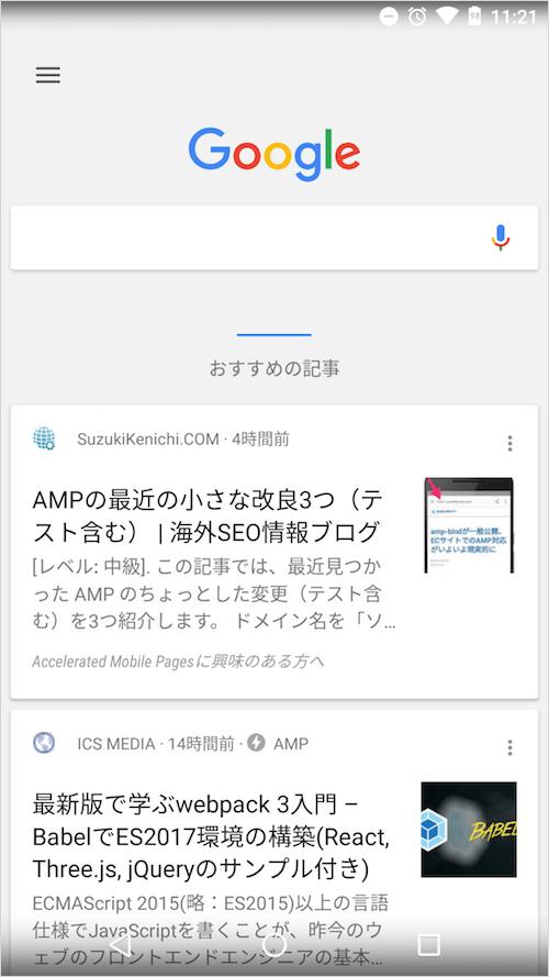 日本語でのフィードのAMP