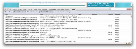 FireLinkReportの実行画面
