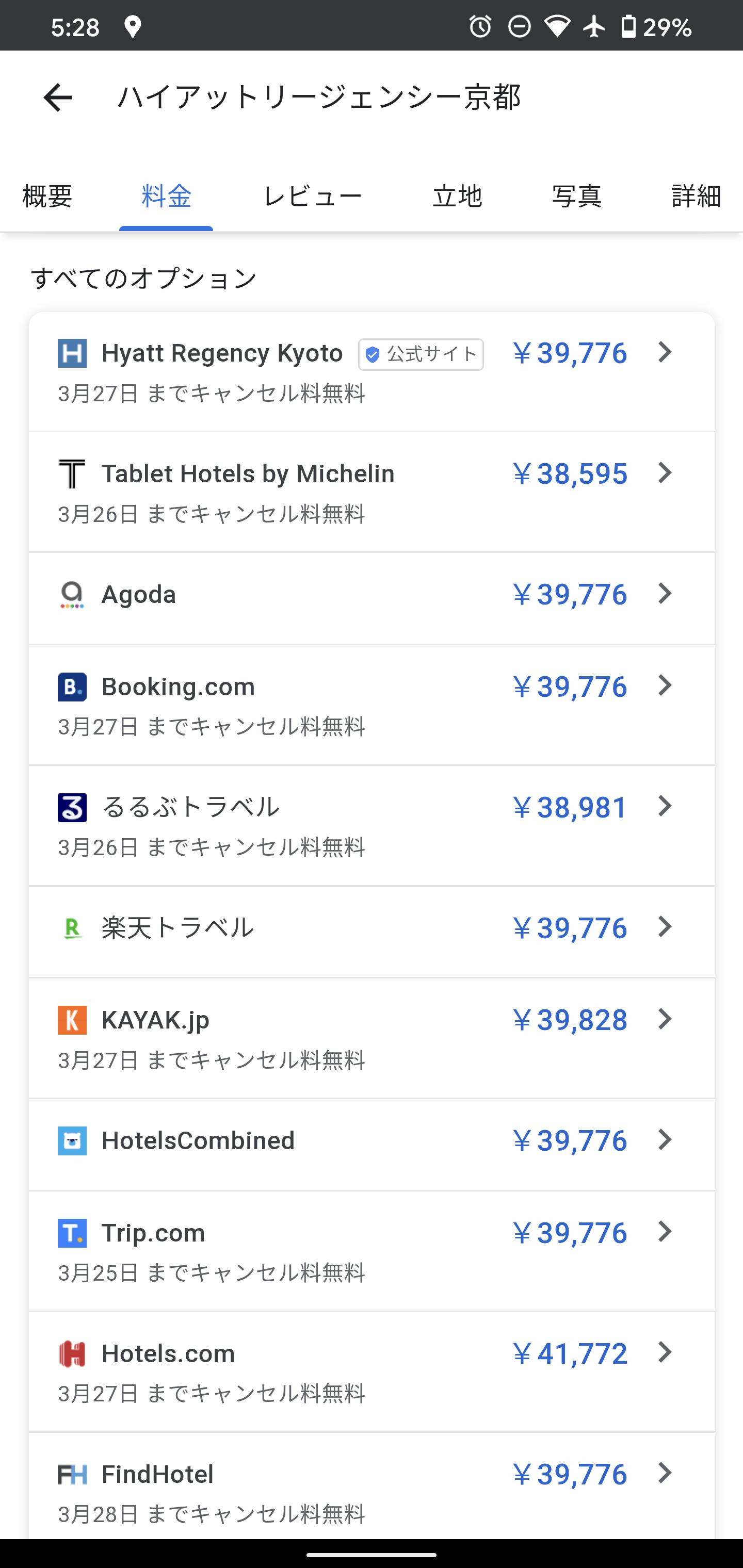ホテル検索結果