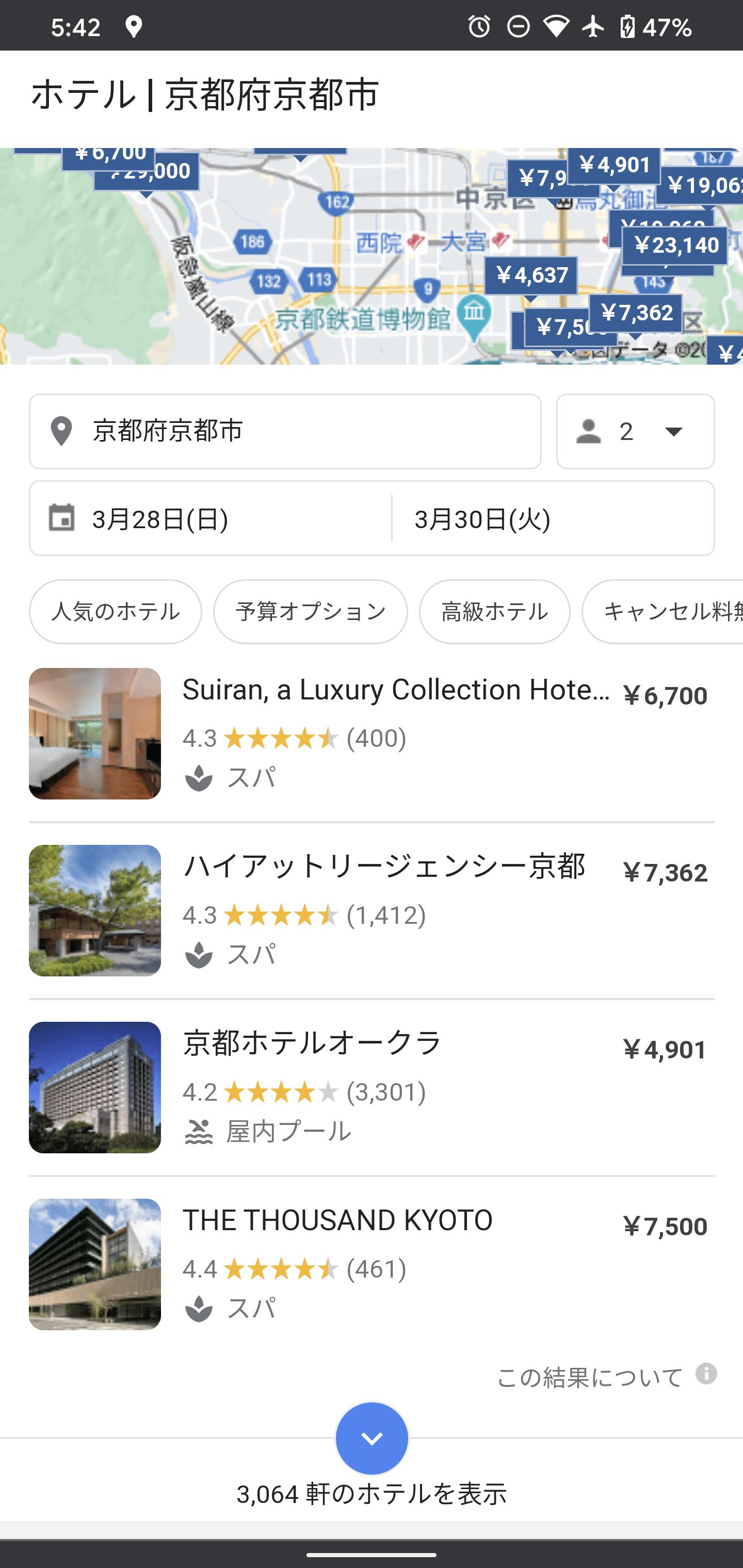ウェブ検索に差し込まれたホテル検索結果