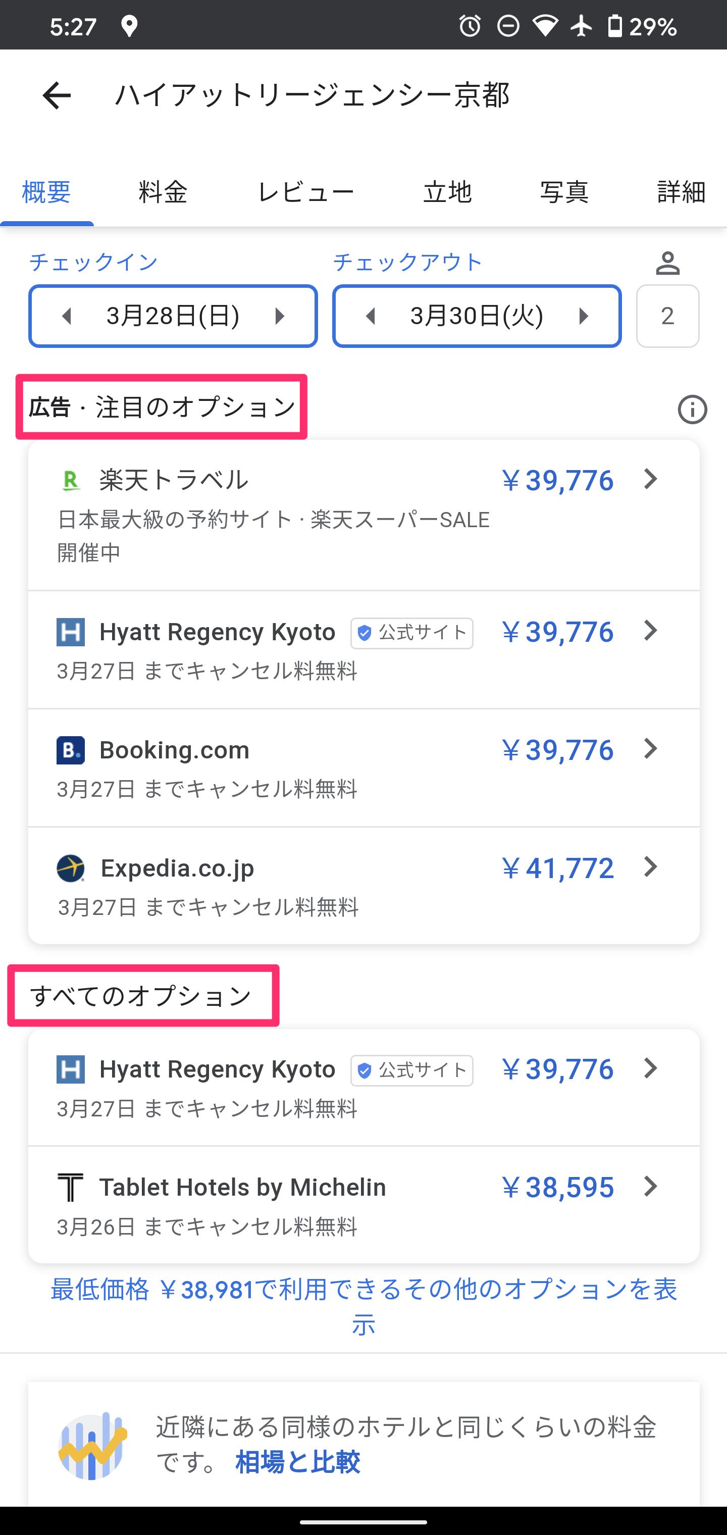 広告と無料のホテル検索結果