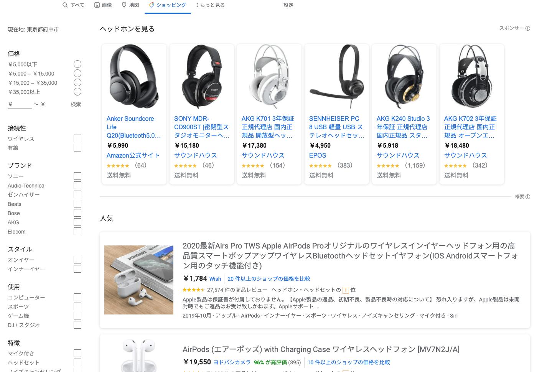 PC 検索の [ショッピング] タブ