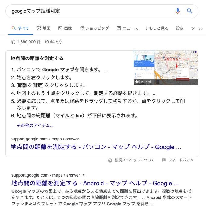 [googleマップ距離測定] の強調スニペット