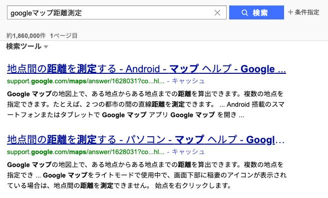 [googleマップ距離測定] の Yahoo! 検索結果