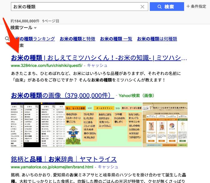 [お米の種類] の Yahoo! 検索結果