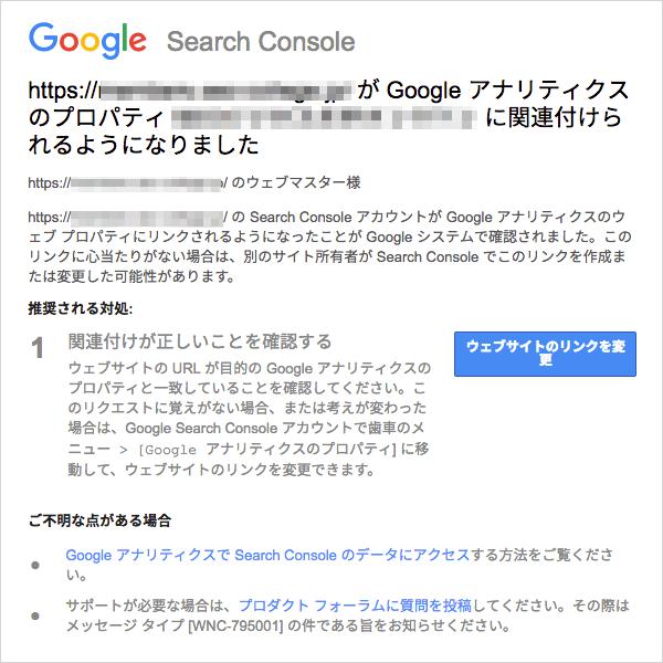 https://example.com/ が Google アナリティクスのプロパティ ●●● に関連付けられるようになりました
