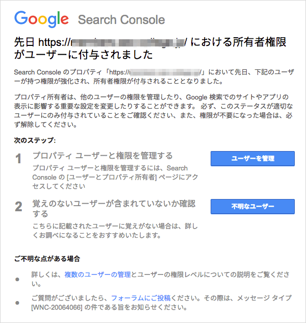 先日 https://mexample.com/ における所有者権限がユーザーに付与されました