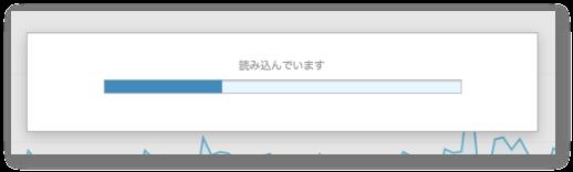 プログレスバー