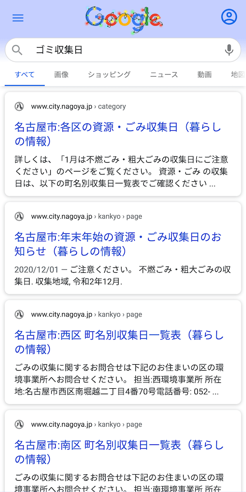 名古屋でのゴミ収集日の検索結果