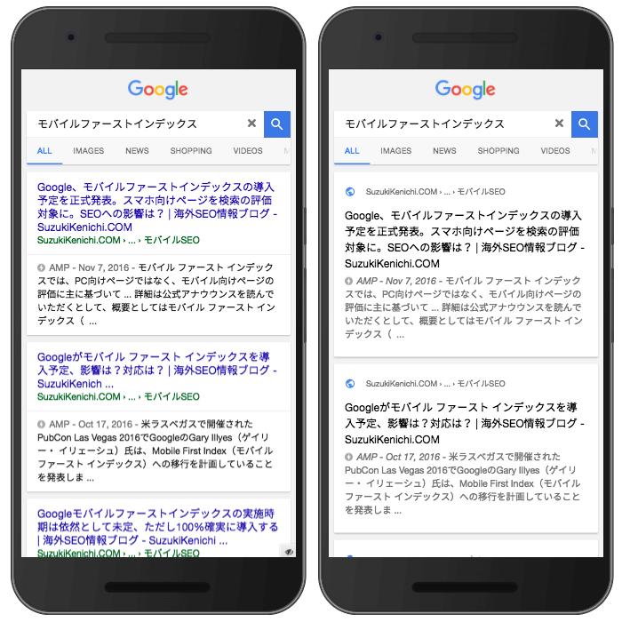 通常のモバイル検索結果と地球マークが付いたパンくずリストのモバイル検索結果の比較