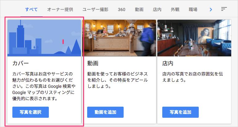 Googleマイビジネスでカバー写真を設定