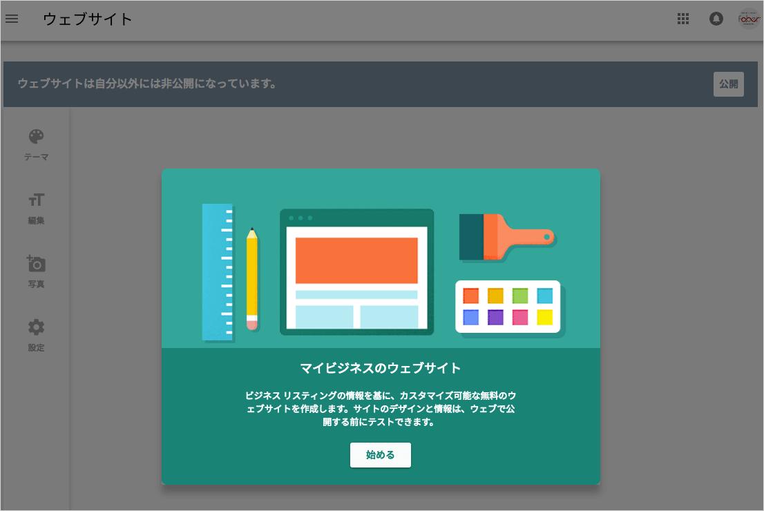 googleマイビジネスから無料でウェブサイトを公開できるようになる