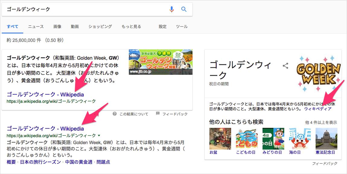 「ゴールデンウィーク」の検索結果を占領する Wikipedia