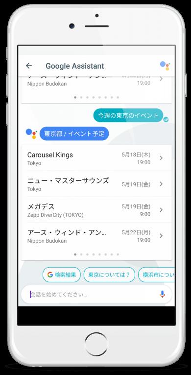 iOS の Google Assistant