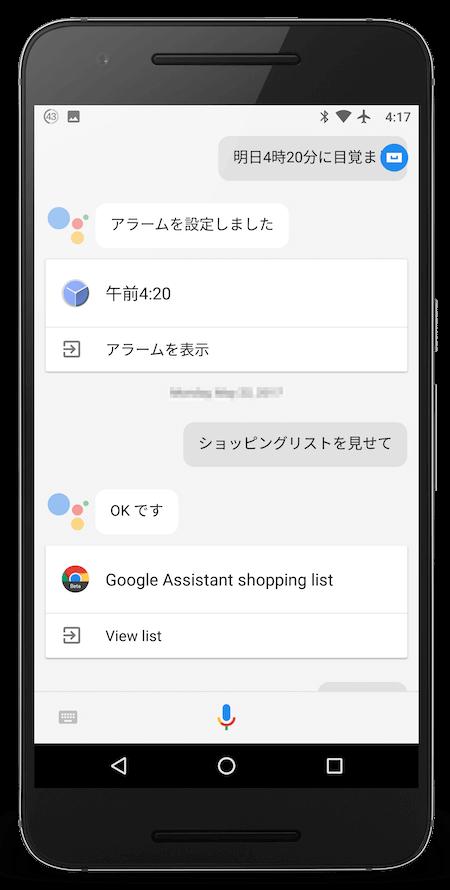Google Assistant 日本語版
