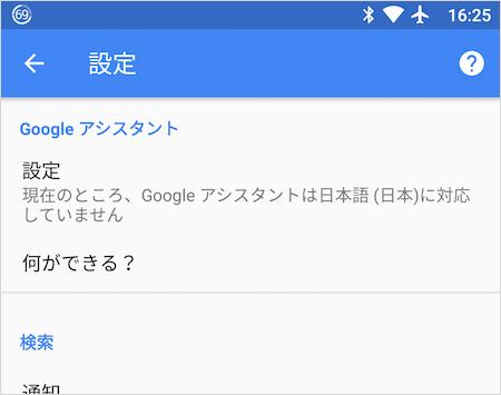 Google アシスタントはまだ日本語に対応していません