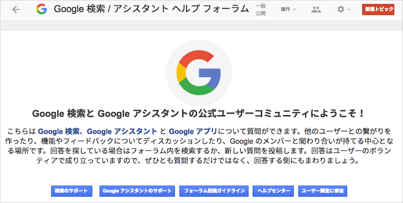 Google 検索 / アシスタント ヘルプ フォーラム