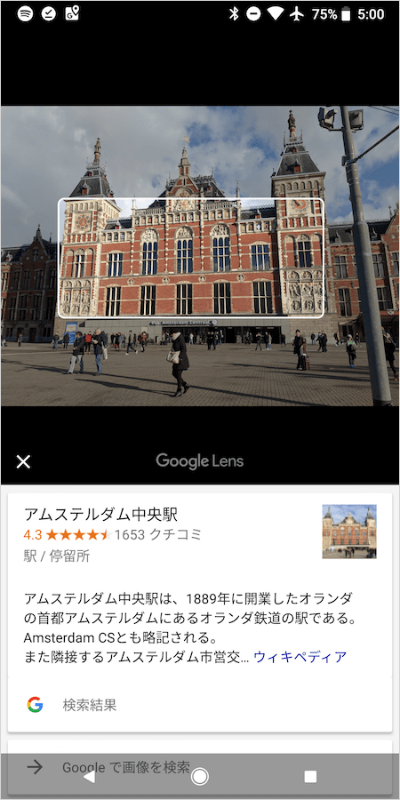 Google Lens がアムステルダム中央駅を調べる