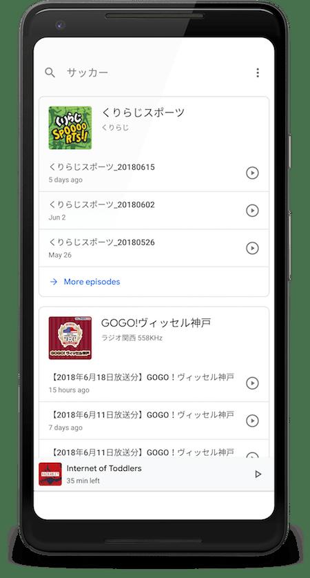 「サッカー」を Google ポッドキャストで検索した結果