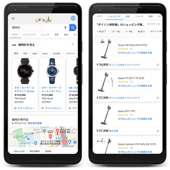 Google ショッピング