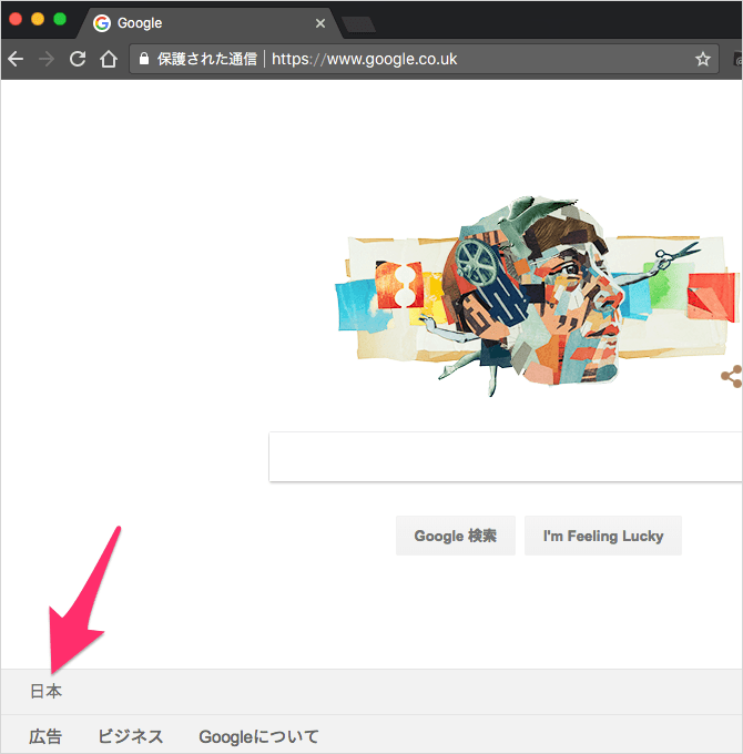 日本の結果を表示する google.co.uk