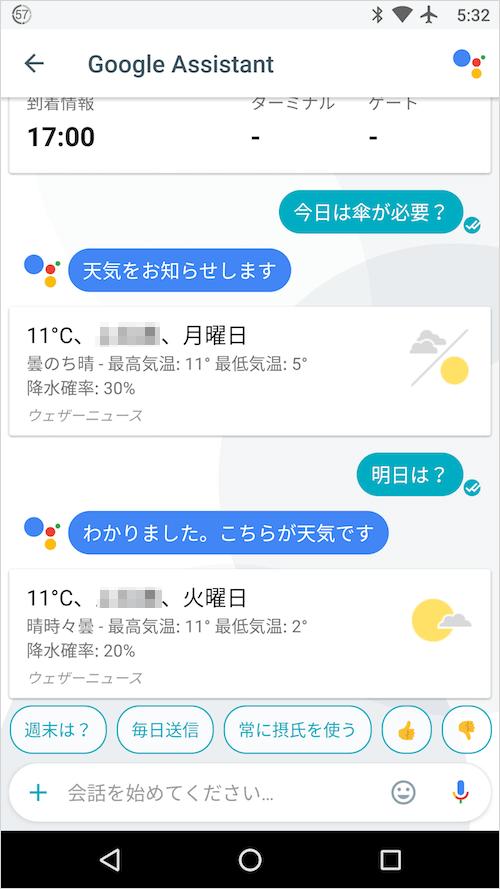 Google Assistantで傘が必要かどうかを質問