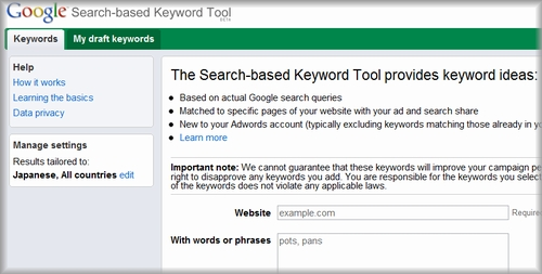 Google Search-based Keyword Tool ホームページ