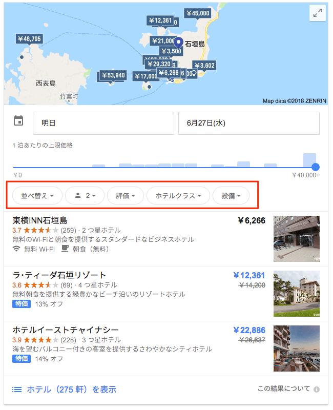 日本語でのホテル検索