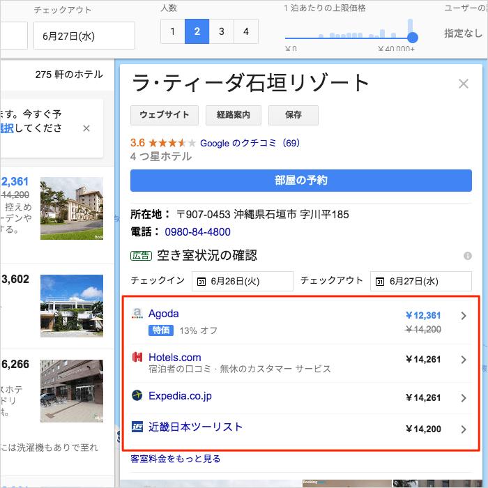 ホテル検索からホテル予約サイトへ誘導