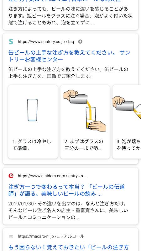 How-to リッチリザルト