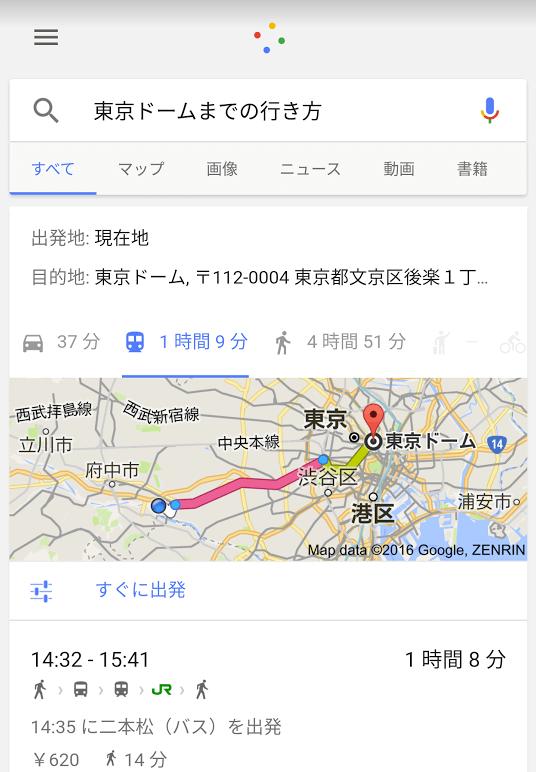 東京ドームまでの行き方
