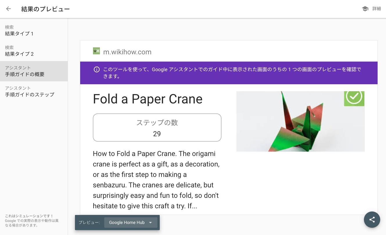 Fold a paper crane