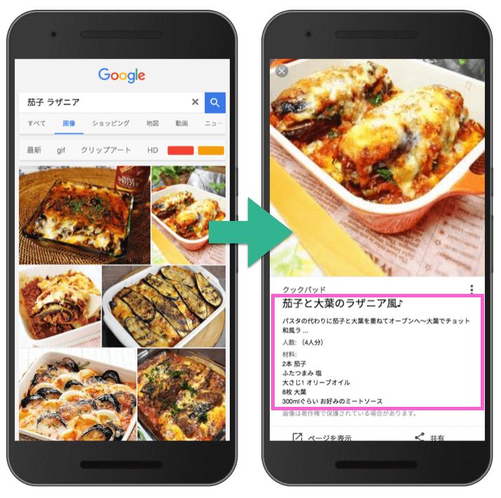 レシピの画像検索 リッチ結果