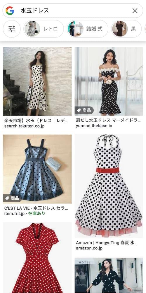 「水玉ドレス」の画像検索結果