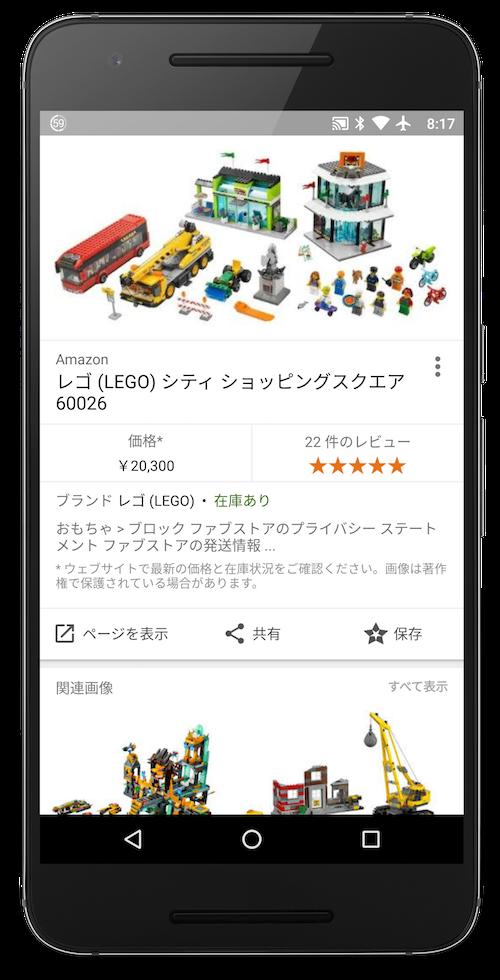 日本での画像検索のリッチスニペット