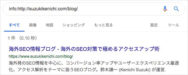 info: 検索の結果