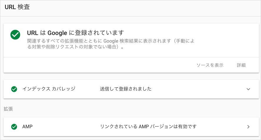 URL 検査ツールの検証結果