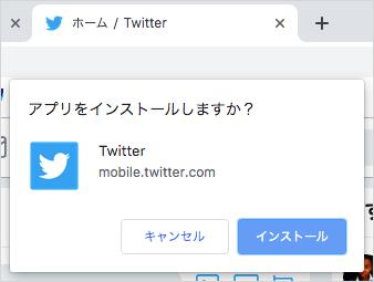 Twitter をインストールしますか? のプロンプト