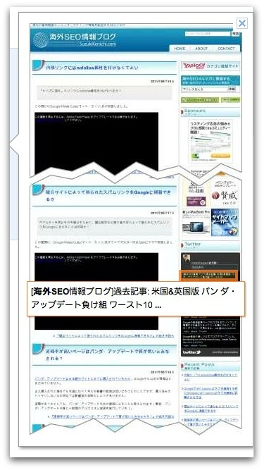 検索結果でのブログトップページのインスタントプレビュー